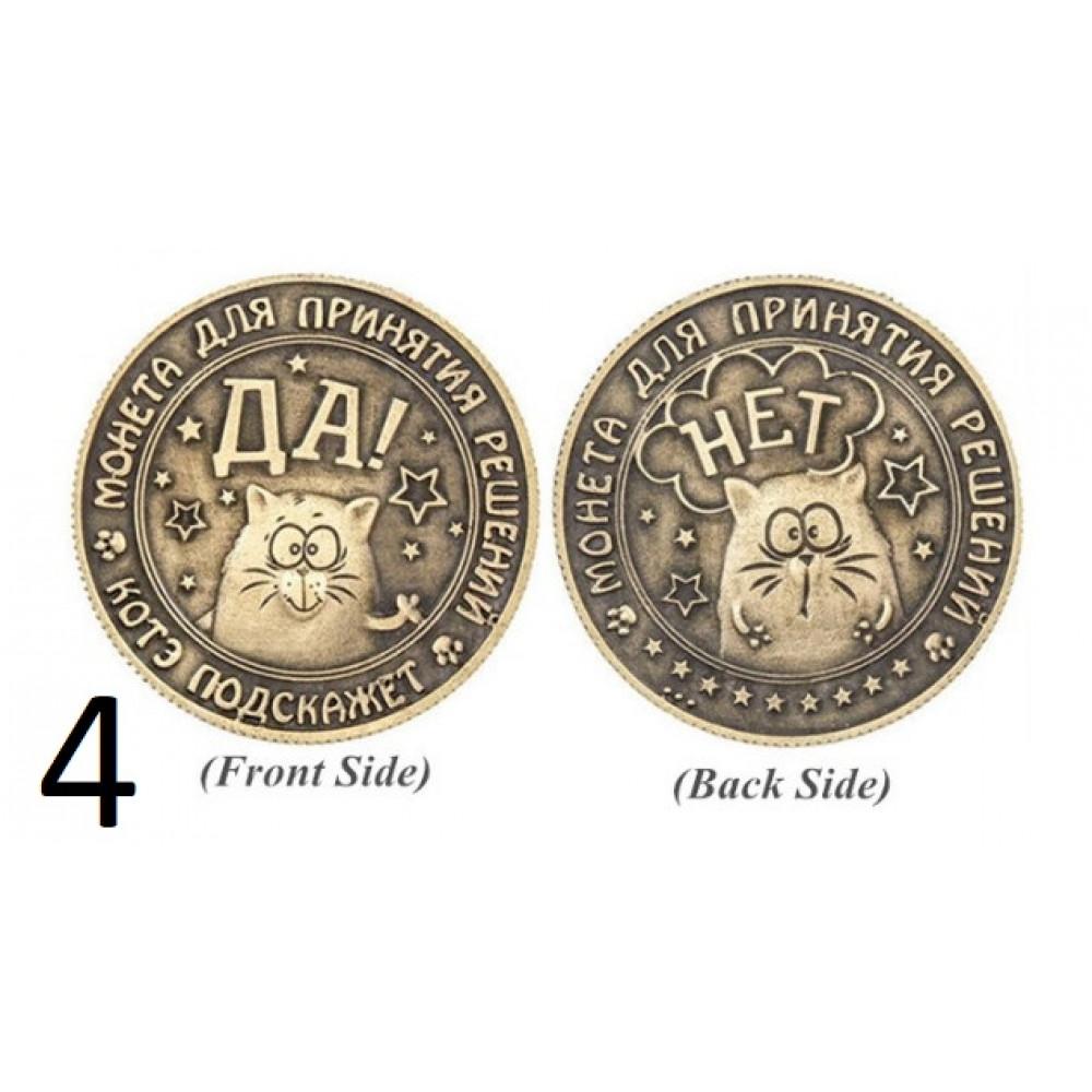 Dāvanu monēta - decision maker
