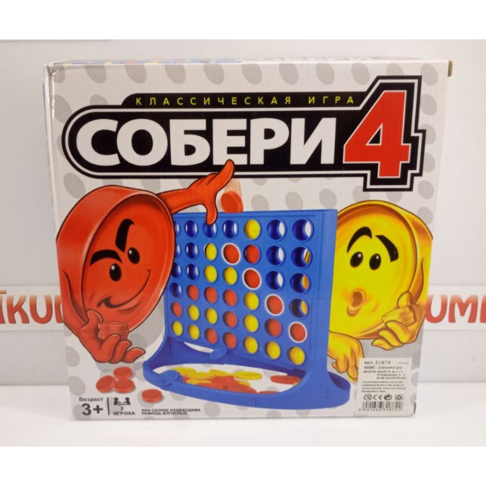 Educational board road game for children and adults Connect 4, in Russian or English