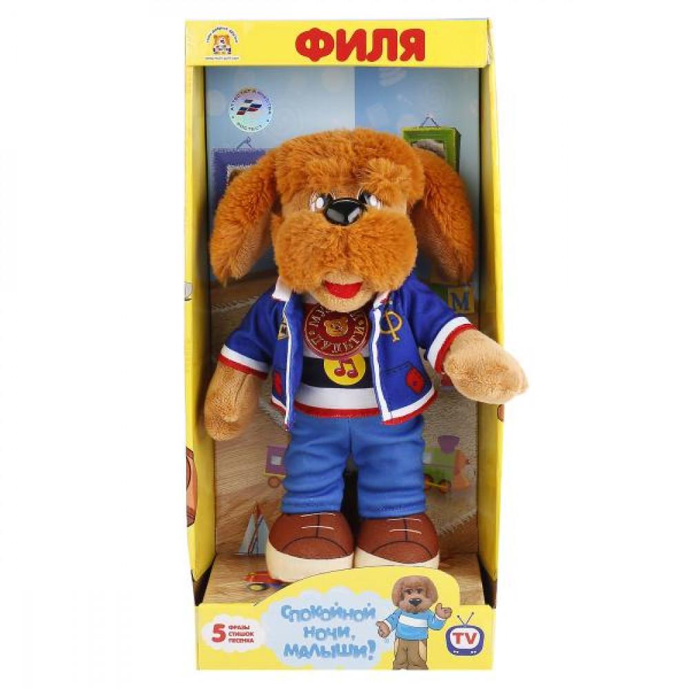 Mīksta rotaļlieta Fiļa no raidījuma Arlabunakti mazuļi, ar krievu balss moduli