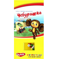 Table game Cheburashka and crocodile Gena