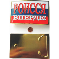 ROISSJA VPERDE / РОИССЯ ВПЕРДЕ ZYNC ALLOY BELT BUCKLE