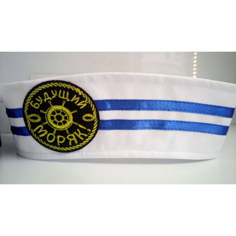 Stylish marine captain's cap, peakless cap Future sailor, captain, I love the sea, cap The first guy in the village, for stag, hen, parties
