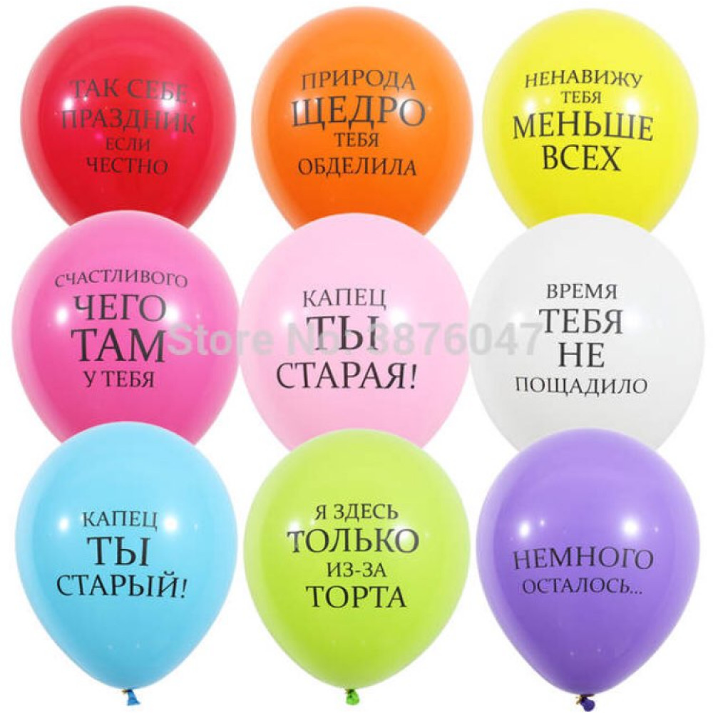abusive balloons white russian letters printed balloons party decorations birthday bachelor party globos funny balls